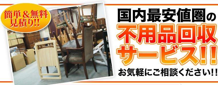 古賀市で大型家具や家電などの粗大ごみの処分が可能です!.jpg